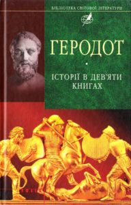 Історія Геродота