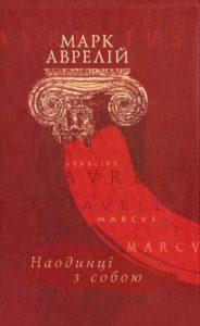 Листи Марка Аврелія
