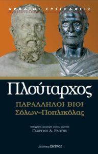 Плутарх Порівняльні життєписи книга